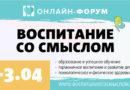 Третий международный форум-университет для родителей «Воспитание со смыслом»